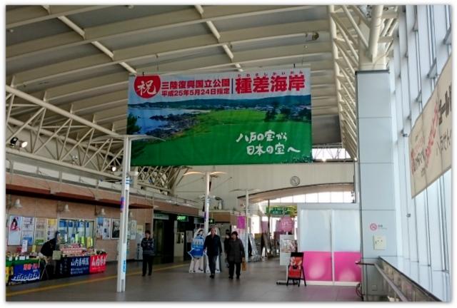 青森県 八戸市 八戸駅 東北エモーション