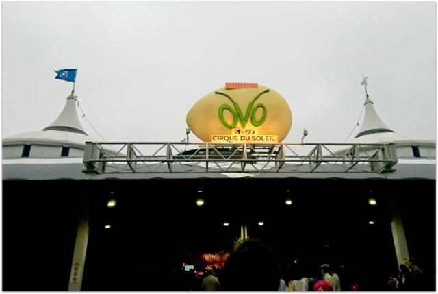 夢のスーパーサーカス シルク・ドゥ・ソレイユ オーヴォ 仙台公演