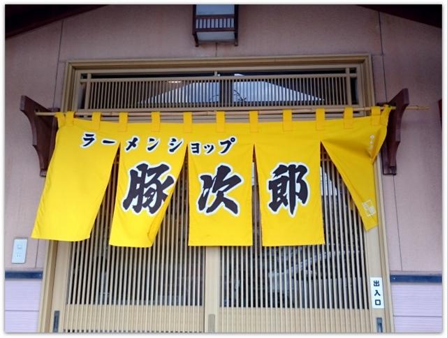 青森県 弘前市 ラーメン 食堂 グルメ ランチ 豚次郎 トンジロウ とんじろう 青山店 魚豚らーめん 辛味噌らーめん ねぎライス