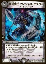 夢幻騎士ヴィシャス
