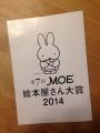 MOE 贈賞式 冊子