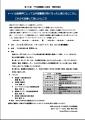 千代田図書館 情報交換会 150324