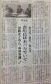 町本会シンポジウム 記事 新文化