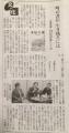 東京新聞 町本会シンポジウム 150122
