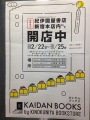 150214 KAIDAN BOOKS ポスター1