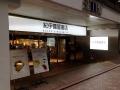 141212 紀伊國屋西武渋谷 サイド入り口