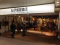 141212 紀伊國屋西武渋谷 サイド入り口2