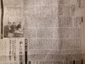 町本会シンポジウム 記事 図書新聞
