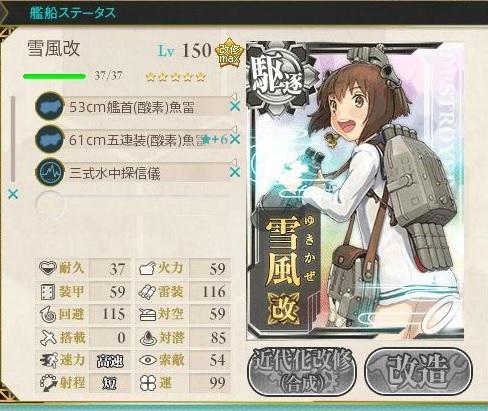 艦これ 雪風Lv150