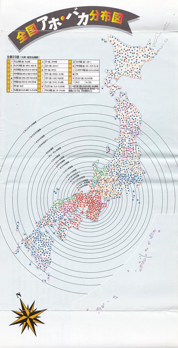 アホ・バカ分布図_20150315_0001