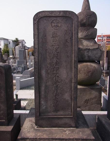 杉本樗園墓
