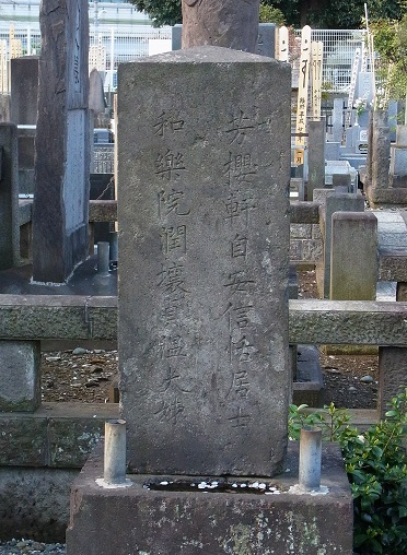 伊沢蘭軒墓 (1)