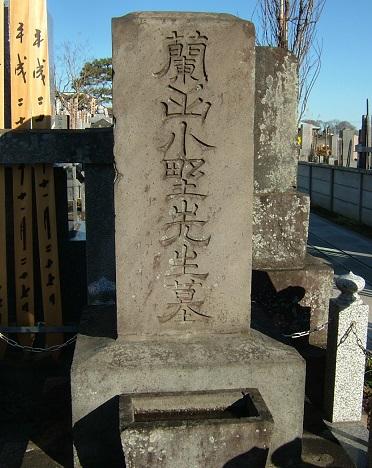 小野蘭山墓 (1)