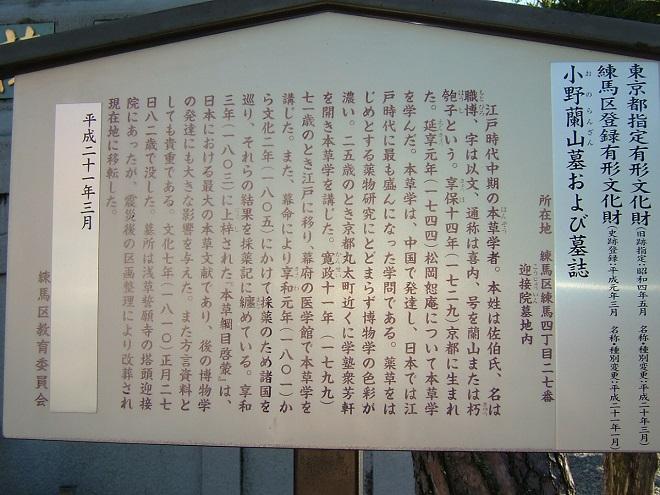 小野蘭山墓 (2)