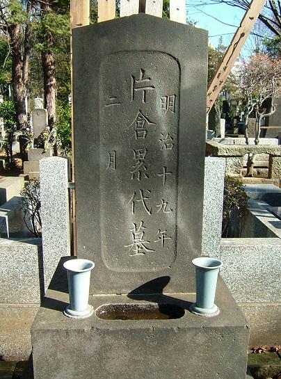 片倉鶴陵墓 (1)
