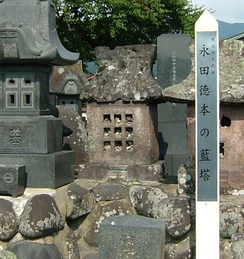 永田徳本墓