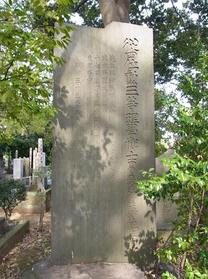 伊藤圭介墓