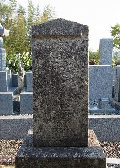 広岡文台墓