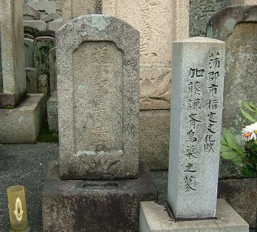 加藤謙斎の墓