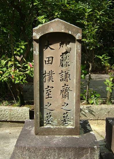 加藤謙斎墓