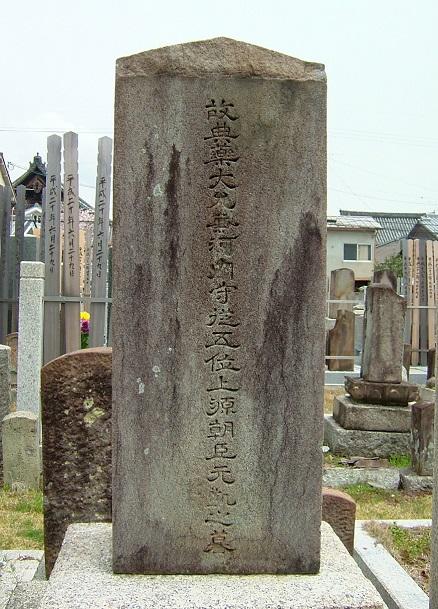 荻野元凱墓