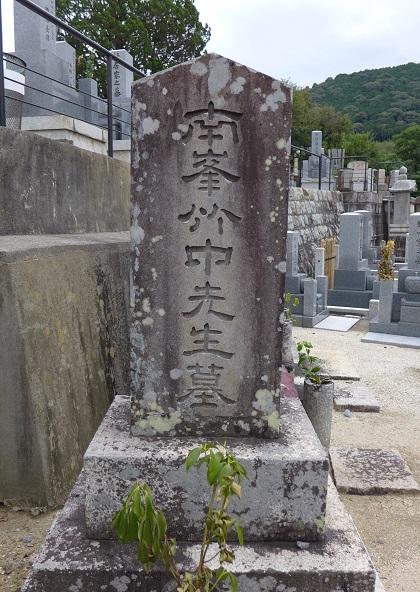 竹中南峰墓