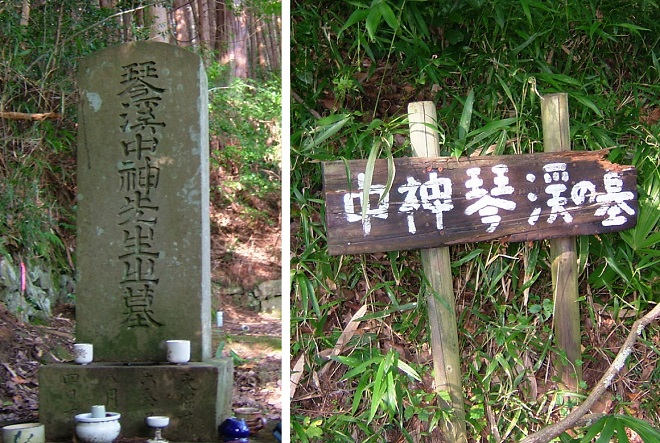 中神琴渓墓
