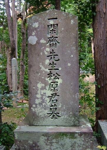 松原一閑斎墓