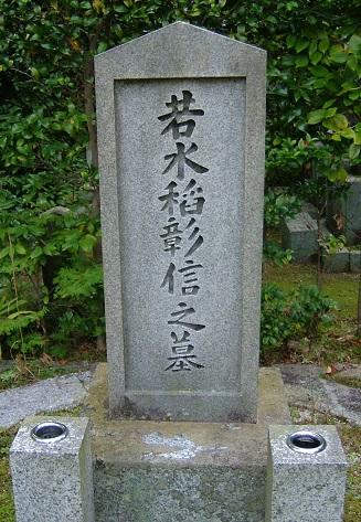 稲生若水墓