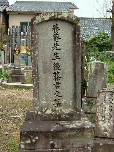 後藤艮山墓