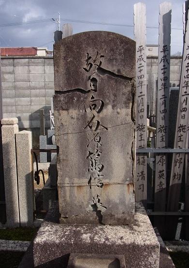 杉山篤信墓