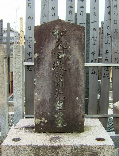 和久田叔虎墓