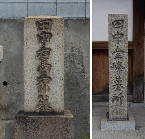 田中金峰墓