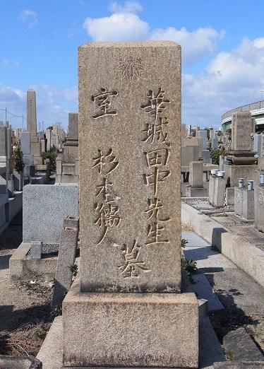田中華城の墓~大阪漢方史跡~ -...