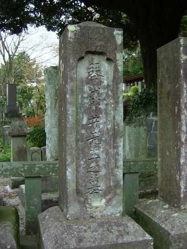村井琴山墓