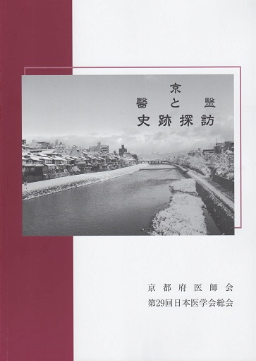 京-醫と毉-史跡探訪
