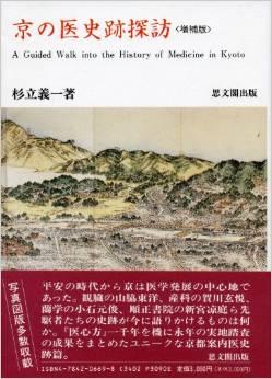 京の医史跡探訪