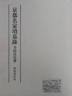 京都名家墳墓録