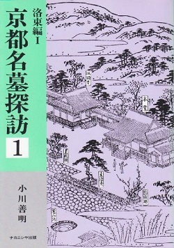 京都名墓探訪