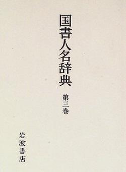 国書人名辞典