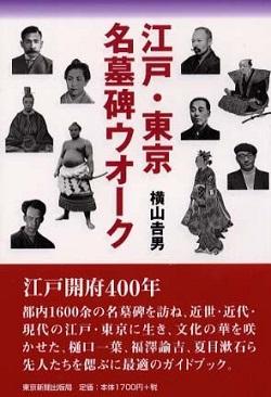 江戸・東京名墓碑ウォーク