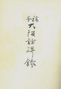 大阪訪碑録