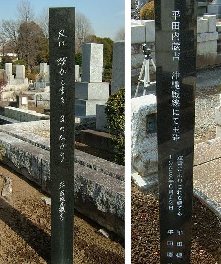 平田内蔵吉 (2)
