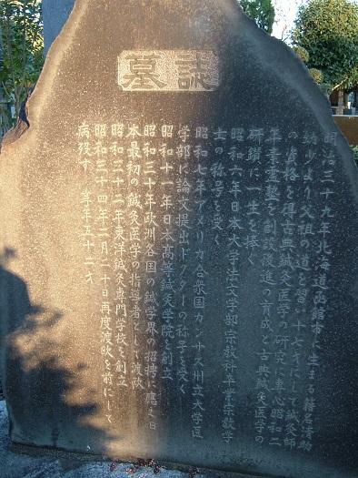 柳谷素霊墓誌