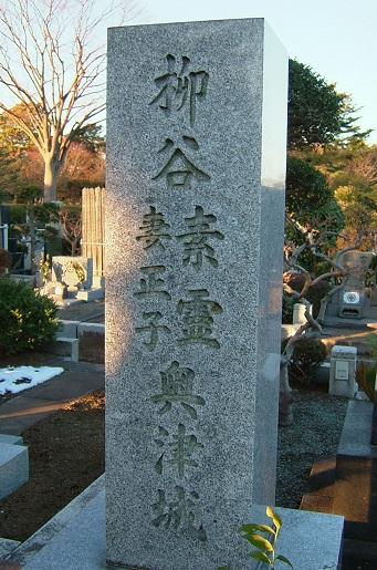 柳谷素霊墓