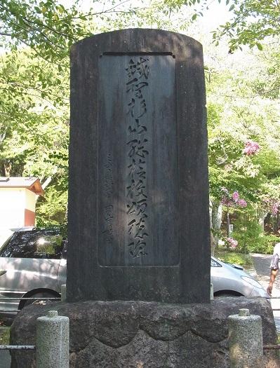 鍼聖杉山総検校頌徳碑