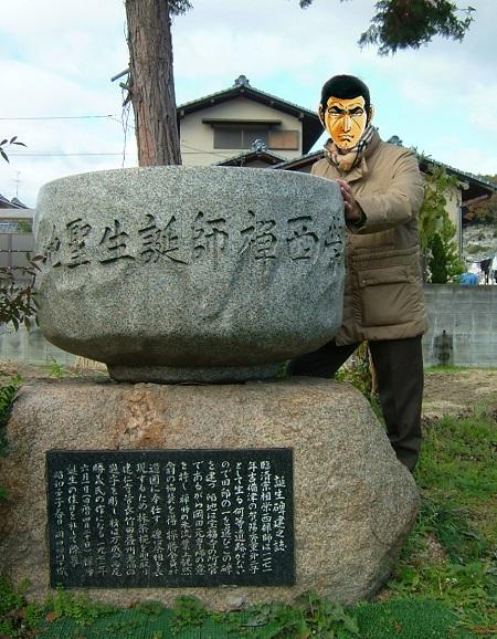 栄西禅師生誕旧跡地 (1)
