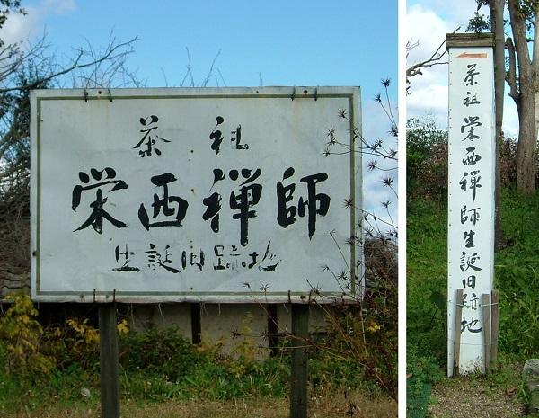 栄西禅師生誕旧跡地 (2)