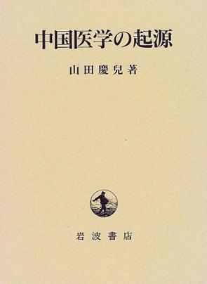 中国医学の起源