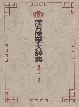 漢方医学大辞典